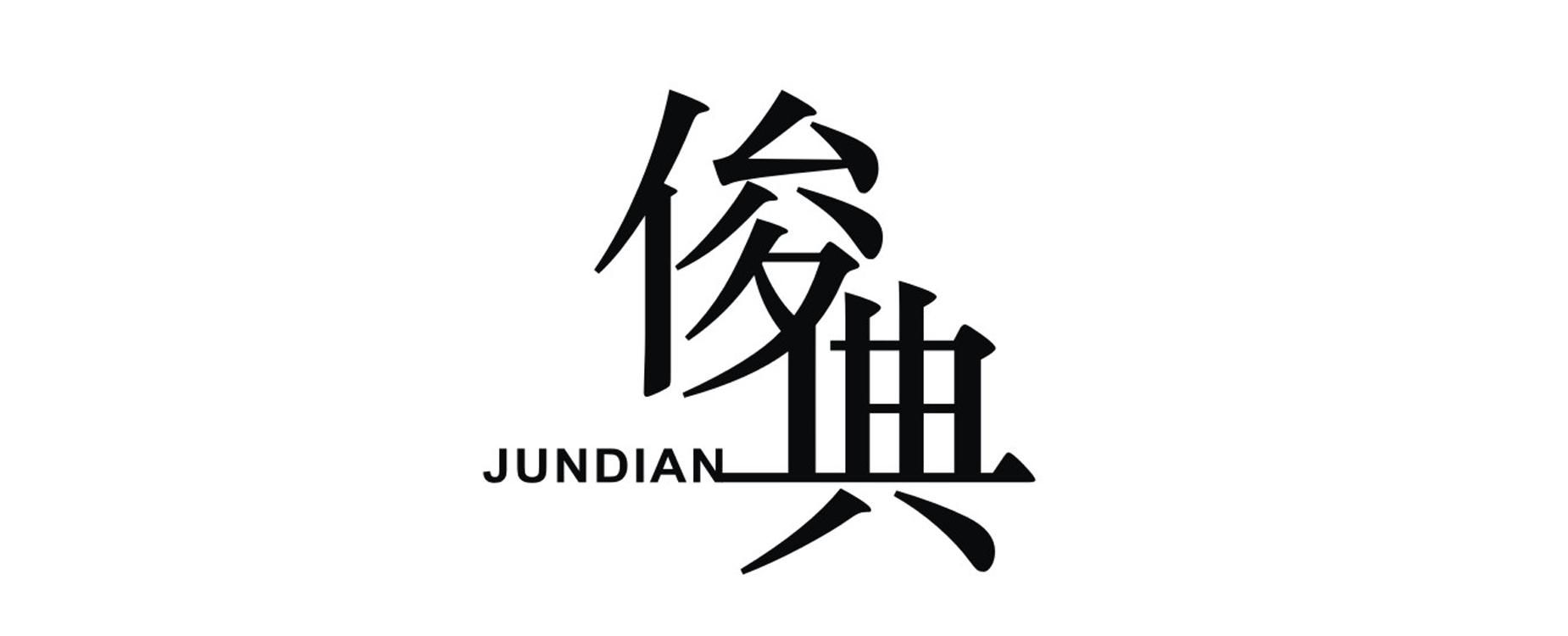 广州俊典服饰有限公司