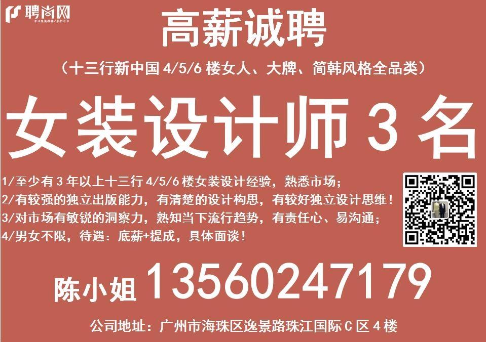 女装设计师(十三行新中国4/5/6楼女人、大牌、简韩风格全品类)