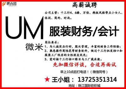 女装设计师 韩版设计师 十三行设计师 车版师 样衣工 财务 会计