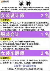 韩版女装设计师  财务 会计 车版师 样衣工