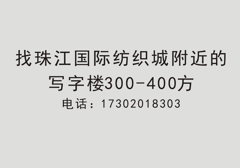 寻找珠江国际附近写字楼
