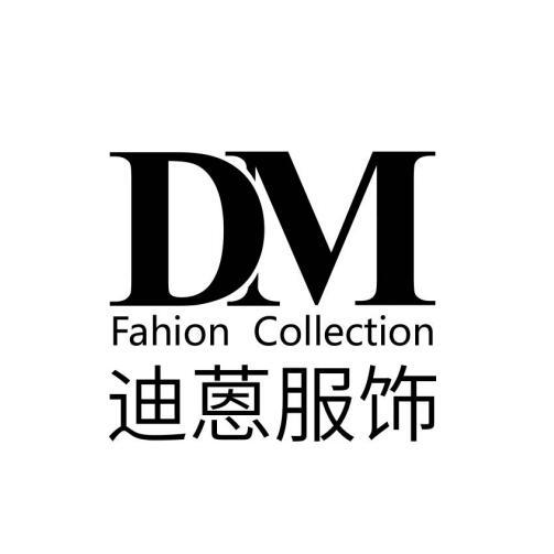 广州迪蒽服装有限公司