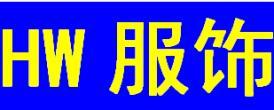 广州兼职服装设计师_女装图案花型设计师-广州市HW服饰有限公司-聘尚服装人才网