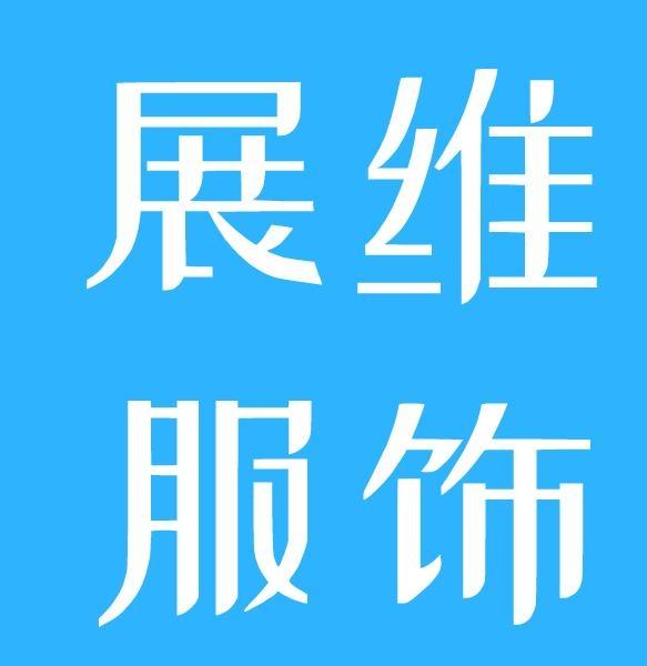广州展维服饰有限公司招聘